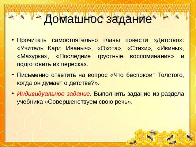 Домашнос задание Прочитать самостоятельно главы повести «Детство»: «Учитель К...