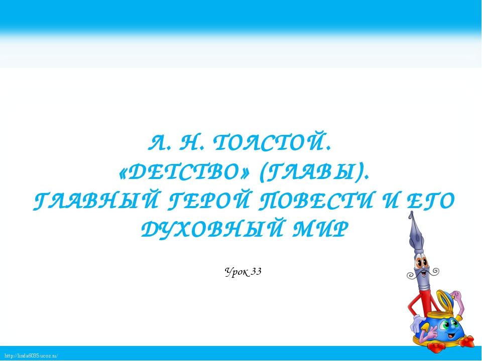 Л. Н. ТОЛСТОЙ. «ДЕТСТВО» (ГЛАВЫ). ГЛАВНЫЙ ГЕРОЙ ПОВЕСТИ И ЕГО ДУХОВНЫЙ МИР Ур...