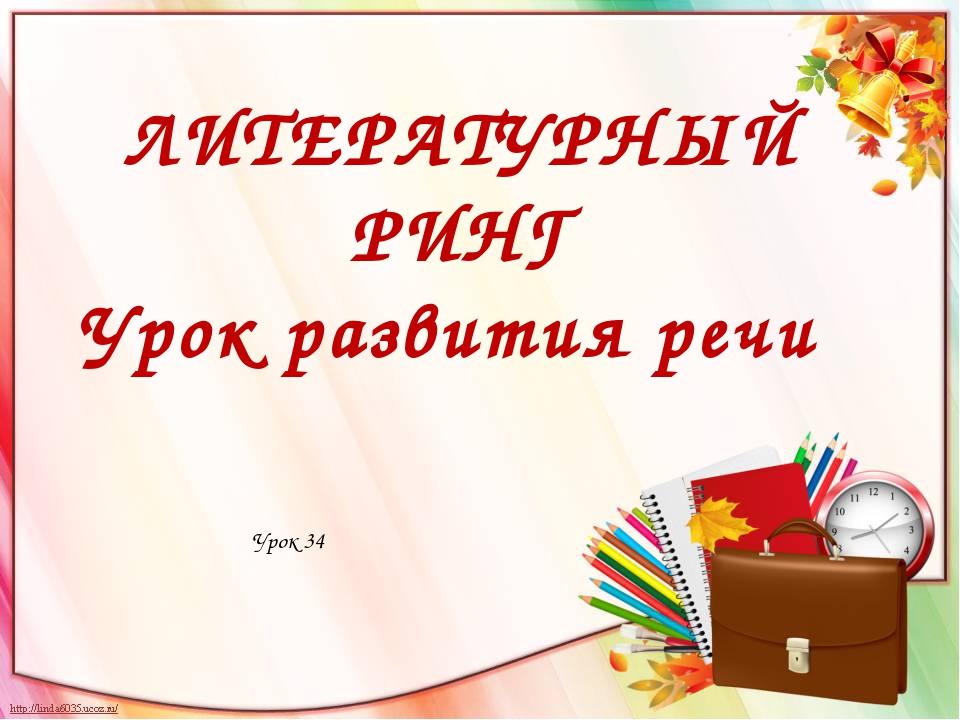 ЛИТЕРАТУРНЫЙ РИНГ Урок развития речи Урок 34