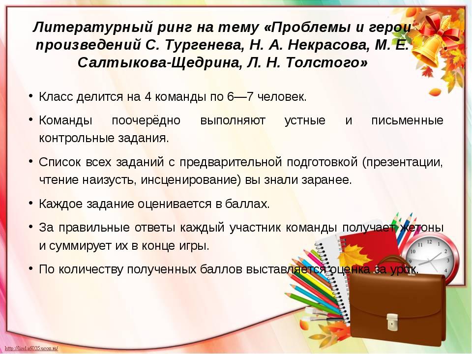 Литературный ринг на тему «Проблемы и герои произведений С. Тургенева, Н. А....