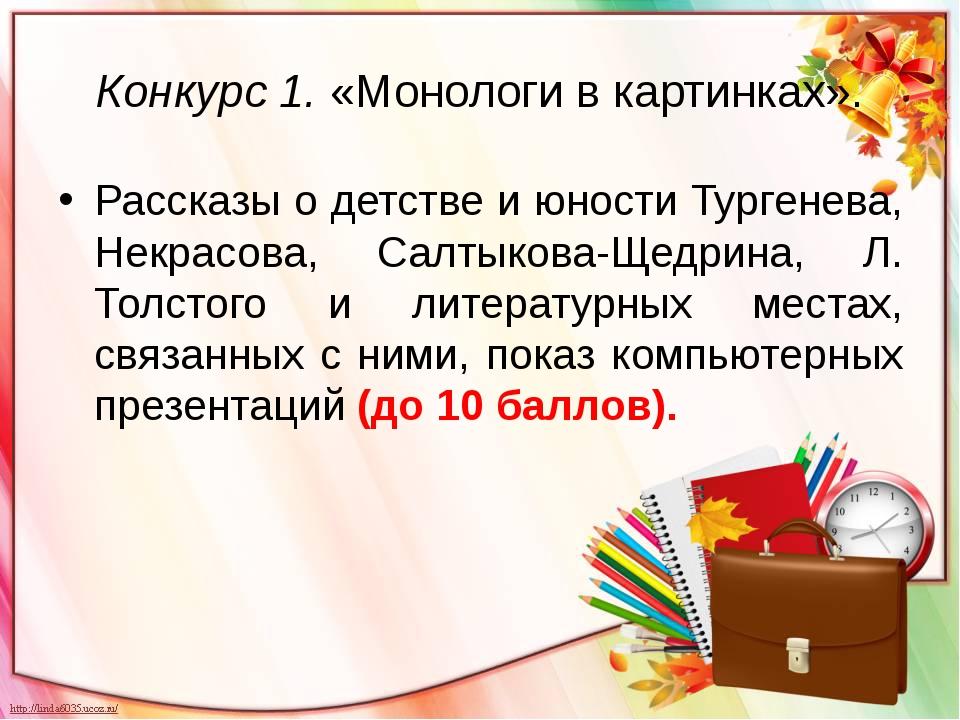 Конкурс 1. «Монологи в картинках». Рассказы о детстве и юности Тургенева, Нек...