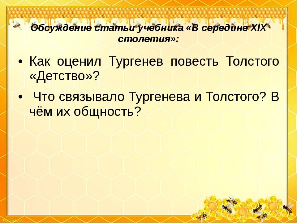 Обсуждение статьи учебника «В середине XIX столетия»: Как оценил Тургенев пов...
