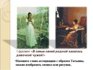 1 фрагмент «В семье своей родной казалась девочкой чужой!» Назовите слово-асс