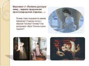 Фрагмент 3 «Любила русскую зиму…верила преданьям простонародной старины…» Поч