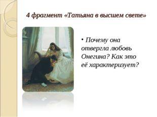 4 фрагмент «Татьяна в высшем свете» Почему она отвергла любовь Онегина? Как э