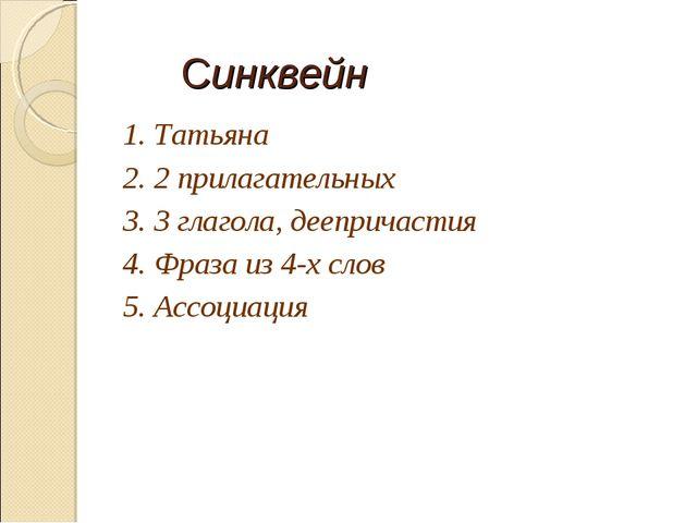 Синквейн 1. Татьяна 2. 2 прилагательных 3. 3 глагола, деепричастия 4. Фраза и...