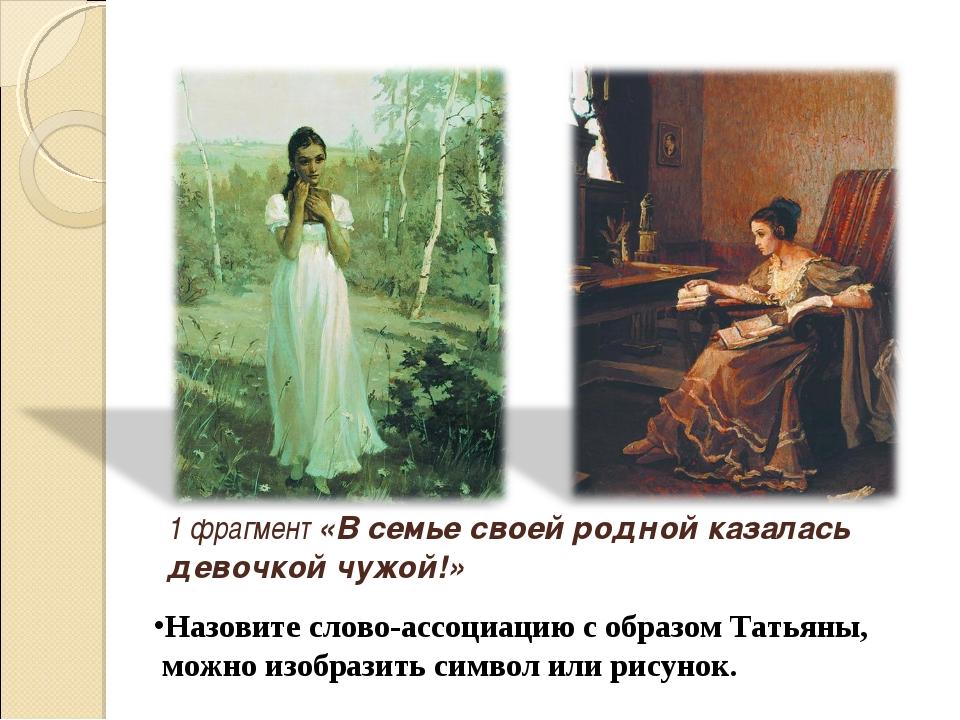 1 фрагмент «В семье своей родной казалась девочкой чужой!» Назовите слово-асс...