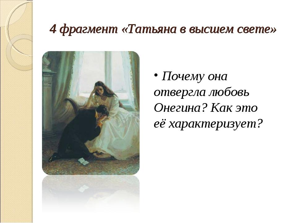 4 фрагмент «Татьяна в высшем свете» Почему она отвергла любовь Онегина? Как э...