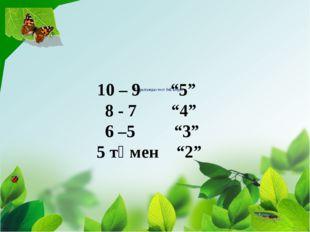"""Қорытынды тест бағалауы 10 – 9 """"5"""" 8 - 7 """"4"""" 6 –5 """"3"""" 5 төмен """"2"""""""