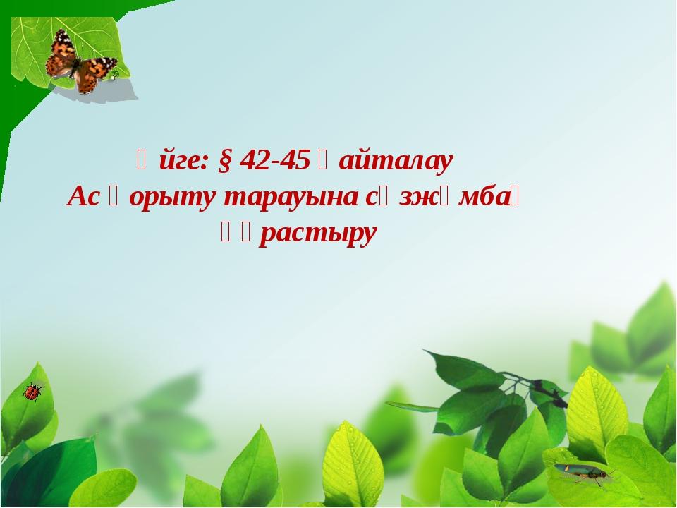 Үйге: § 42-45 қайталау Ас қорыту тарауына сөзжұмбақ құрастыру