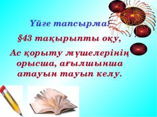 Үйге тапсырма: §43 тақырыпты оқу, Ас қорыту мүшелерінің орысша, ағылшынша ата