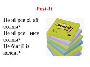 Post-It Не нәрсе оңай болды? Не нәрсе қиын болды? Не білгіңіз келеді?