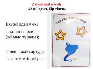 2 stars and a wish «2 жұлдыз, бір тілек» Екі жұлдыз= екі ұнаған нәрсе (жұмыс