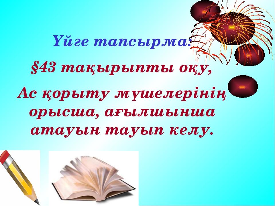 Үйге тапсырма: §43 тақырыпты оқу, Ас қорыту мүшелерінің орысша, ағылшынша ата...