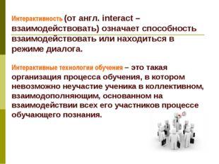 Интерактивность (от англ. interact – взаимодействовать) означает способность
