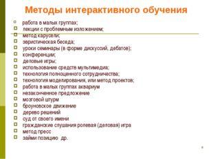 Методы интерактивного обучения работа в малых группах; лекции с проблемным и
