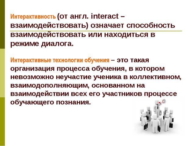 Интерактивность (от англ. interact – взаимодействовать) означает способность...
