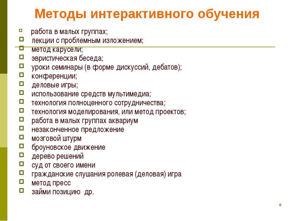 Методы интерактивного обучения работа в малых группах; лекции с проблемным и...