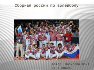 Сборная россии по волейболу Автор: Насырова Юлия, 11 б класс.