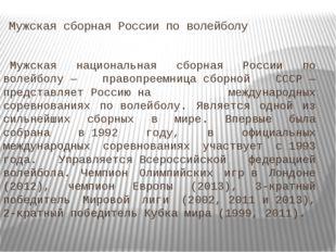 Мужская сборная России по волейболу Мужская национальная сборная России по во