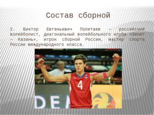 Состав сборной 2. Виктор Евгеньевич Полетаев – российский волейболист, диагон