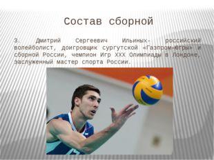 Состав сборной 3. Дмитрий Сергеевич Ильиных- российский волейболист, доигровщ