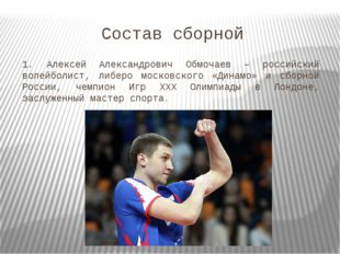 Состав сборной 1. Алексей Александрович Обмочаев – российский волейболист, ли