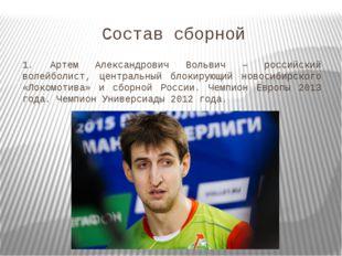 Состав сборной 1. Артем Александрович Вольвич – российский волейболист, центр