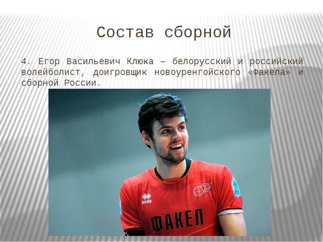 Состав сборной 4. Егор Васильевич Клюка – белорусский и российский волейболис...