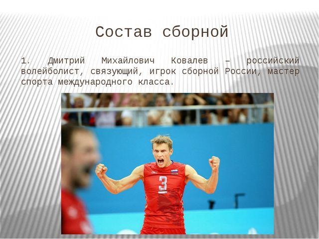 Состав сборной 1. Дмитрий Михайлович Ковалев – российский волейболист, связую...