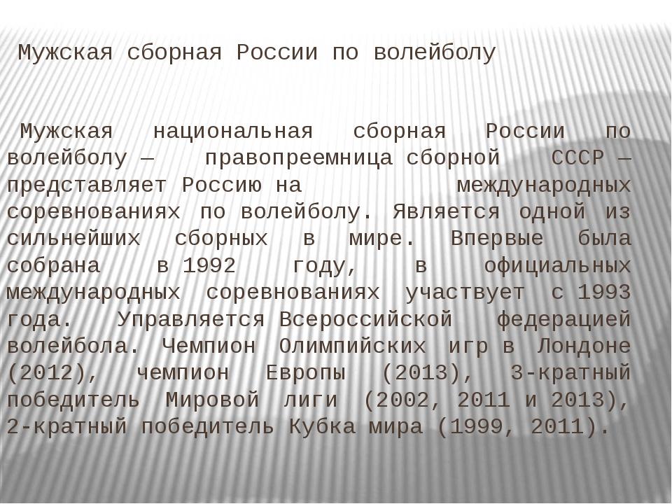 Мужская сборная России по волейболу Мужская национальная сборная России по во...