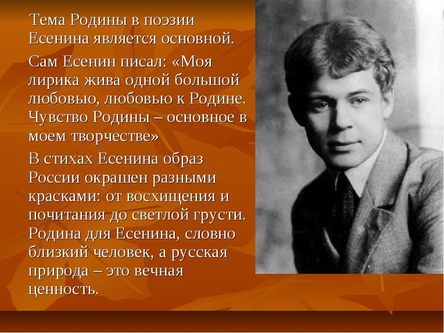 Тема Родины в поэзии Есенина является основной. Сам Есенин писал: «Моя лири...