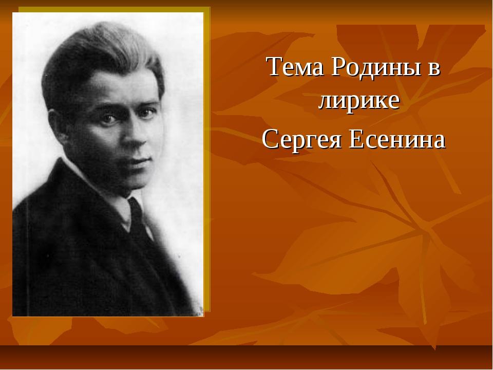 Тема Родины в лирике Сергея Есенина