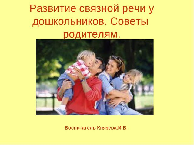 Развитие связной речи у дошкольников. Советы родителям. Воспитатель Князева.И...