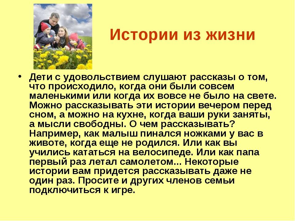 Истории из жизни Дети с удовольствием слушают рассказы о том, что происходило...