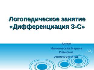 Логопедическое занятие «Дифференциация З-С» Автор: Малиновская Марина Ивановн