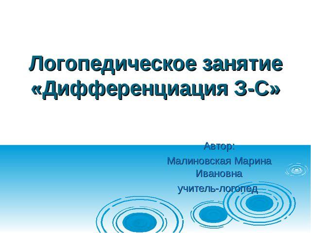 Логопедическое занятие «Дифференциация З-С» Автор: Малиновская Марина Ивановн...