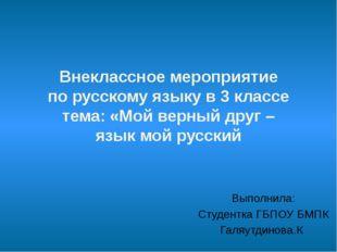 Внеклассное мероприятие по русскому языку в 3 классе тема: «Мой верный друг –