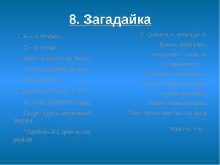 8. Загадайка 1. А – в начале, З – в конце. Сам он вырос на бахч