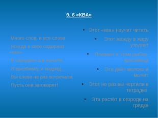 9. 6 «КВА» Много слов, и все слова Всегда в себе содержат «ква». В середи