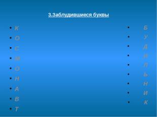 3.Заблудившиеся буквы К О С М О Н А В Т Б У Д И Л Ь Н И К