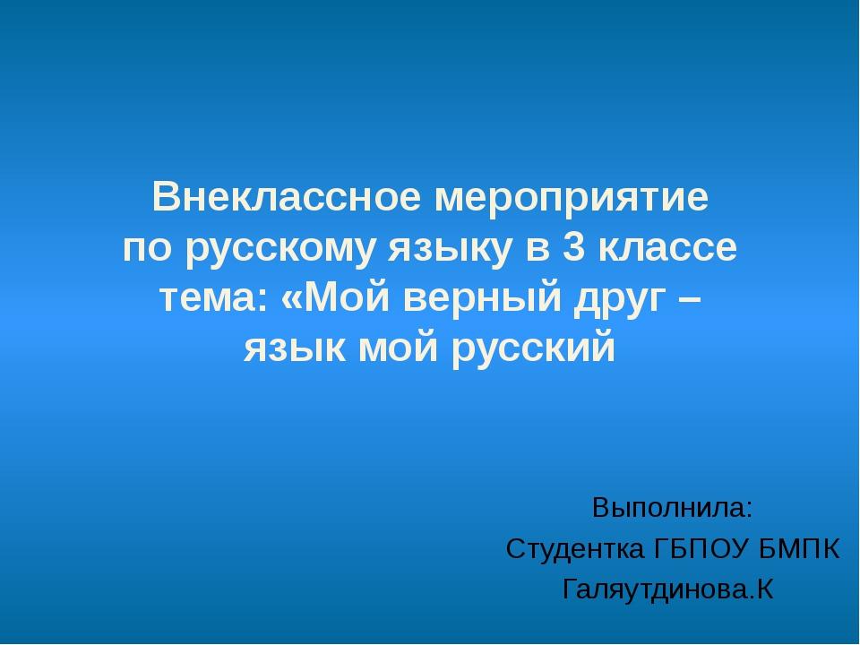 Внеклассное мероприятие по русскому языку в 3 классе тема: «Мой верный друг –...
