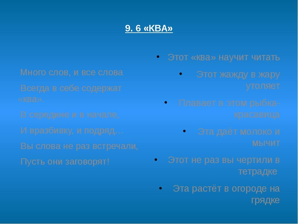 9. 6 «КВА» Много слов, и все слова Всегда в себе содержат «ква». В середи...