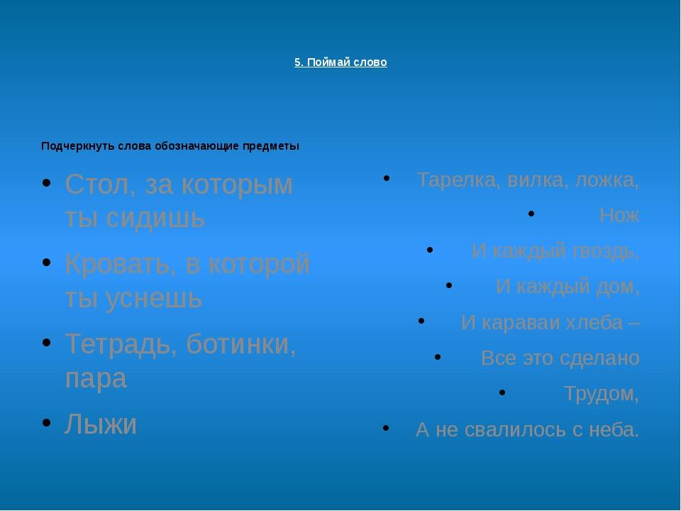 5. Поймай слово Подчеркнуть слова обозначающие предметы Стол, за которым ты...