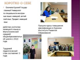 Окончила Курский Государ- ственный Университет по специальности иностран- ные