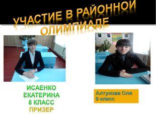 Алтухова Оля 9 класс