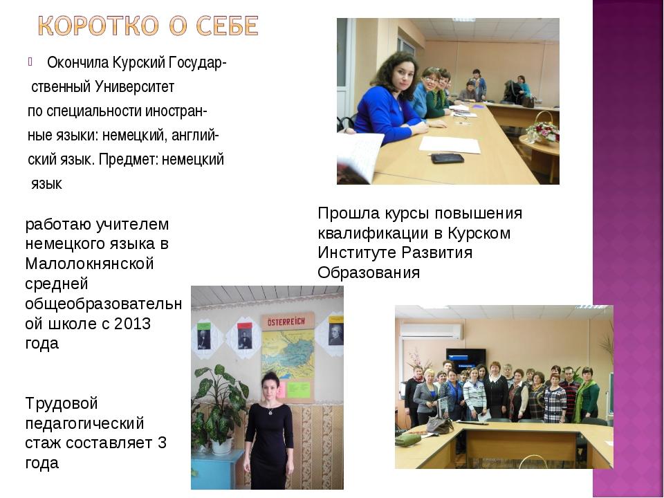 Окончила Курский Государ- ственный Университет по специальности иностран- ные...