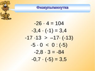 -26 · 4 = 104 -3,4 · (-1) = 3,4 -17·13 > –17·(-13) -5·0