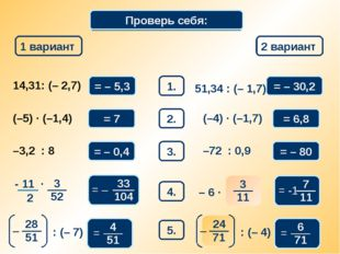 Математический диктант 1 вариант 2 вариант 1. 14,31: (– 2,7) = – 5,3 51,34 :