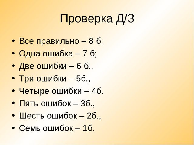 Проверка Д/З Все правильно – 8 б; Одна ошибка – 7 б; Две ошибки – 6 б., Три о...